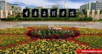 Học viện Khoa học Nghệ thuật Trùng Khánh