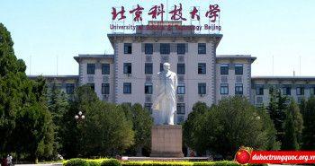 Đại học Khoa học Kỹ thuật Bắc Kinh