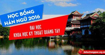 Học bổng Hán ngữ tại đại học khoa học kỹ thuật Quảng Tây