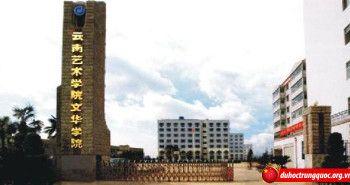 Đại học nghệ thuật Vân Nam