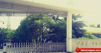 Đại học Sư phạm 2 Giang Tô