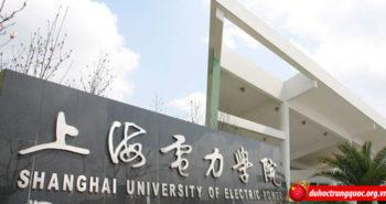 Đại học Điện lực Thượng Hải