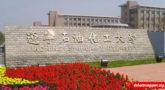 Đại học Công nghệ hóa dầu Liêu Ninh