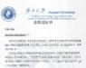 Nguyễn Thị Thảo nhận được thư mời học của trường Đại học Quảng Tây