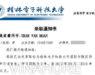 Trần Văn Hoan và Võ Chí Thanh nhận được thư mời của trường KHKT Điện Tử Quế Lâm
