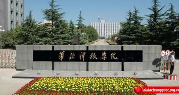 Học viện Khoa học Công nghệ Hoa Bắc