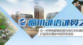 Học bổng du học Trung Quốc  – Học bổng toàn phần Học viện Ngoại ngữ ngoại thương Phúc Châu, Phúc Kiến