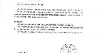 Nguyễn Thái Anh đã trúng tuyển vào trường đại học Sư Phạm Hoa Nam
