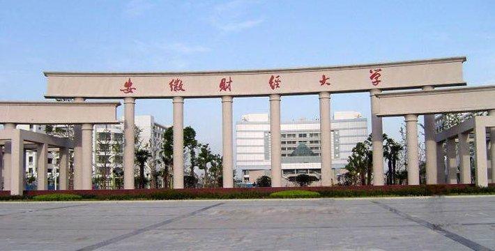 Một khuôn viên trong trường Đại học Kinh tế tài chính An Huy.