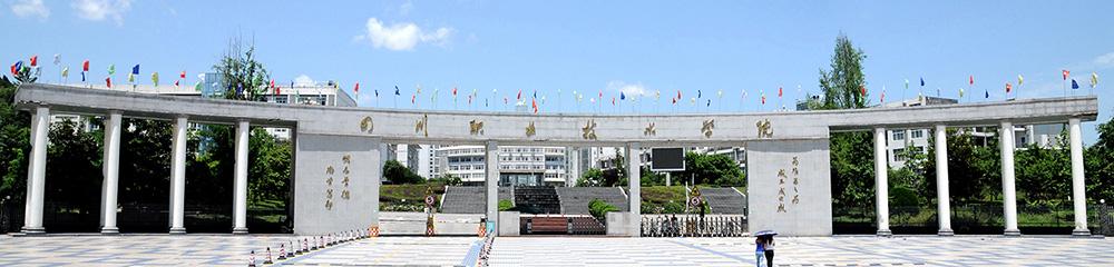 Học viện kĩ thuật Tứ Xuyên.