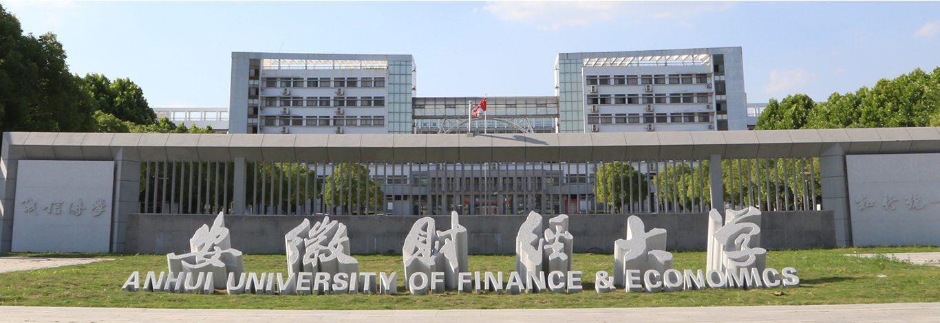 Kết quả hình ảnh cho Đại học Tài chính Kinh tế An Huy