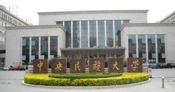 Học bổng CSC hệ cử nhân trường ĐH dân tộc Trung Ương Bắc Kinh