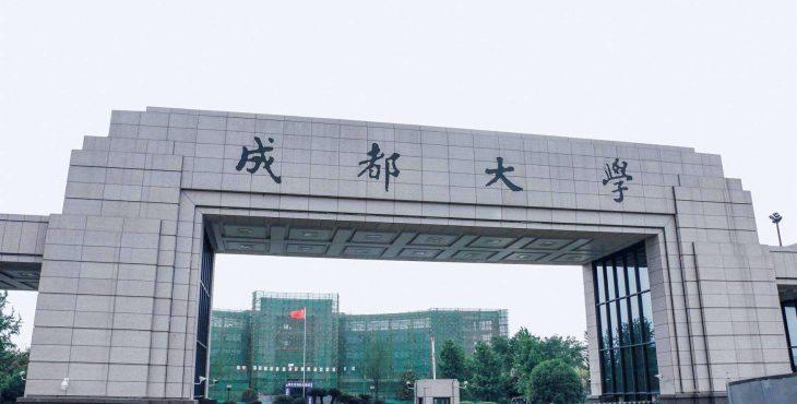 Học bổng CSC thạc sỹ Đại học Thành Đô – Trung Quốc năm 2019