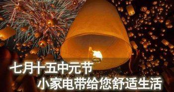 Bạn biết gì về mùa Vu Lan ở Trung Quốc?