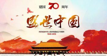 Chào mừng 70 năm Ngày Quốc Khánh Trung Quốc