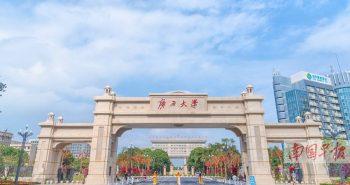 Đại học Quảng Tây – Trường Đại học trọng điểm Thành phố Nam Ninh