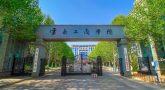 Học bổng đại học tại Học viện Công thương Vân Nam năm 2020