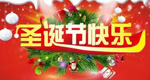 8 điều thú vị về Giáng sinh ở Trung Quốc