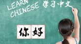 Tổng quan về Học bổng của chính quyền tỉnh Trung Quốc