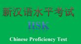 Cập nhật lịch thi HSK và HSKK năm 2020 tại Thái Nguyên