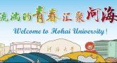 Học bổng CSC hệ thạc sỹ Đại học Hà Hải – Nam Kinh tháng 9/2020