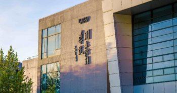 Học viện hý kịch trung ương Trung Quốc tuyển sinh năm 2021