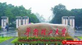 Đại học công nghệ Hoa Nam, Quảng Châu – trường Top 1 về đào tạo công nghệ khu vực phía Đông Nam