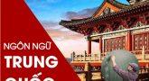 Hán ngữ – ngành học tiềm năng nhất năm 2021