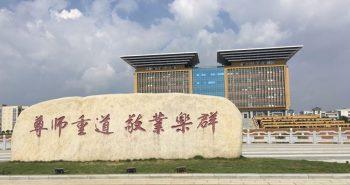 Thông báo: Đại học Sư phạm Quảng Tây tuyển sinh 2021