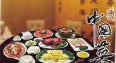 Ẩm thực Trung Quốc nổi tiếng về gì?